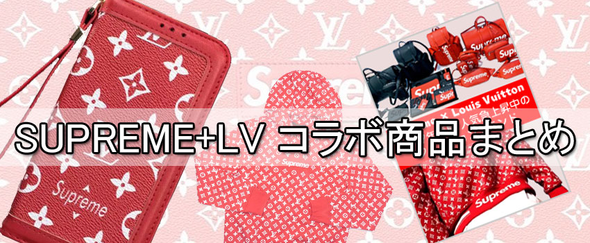 lv+supreme iphone xカバー